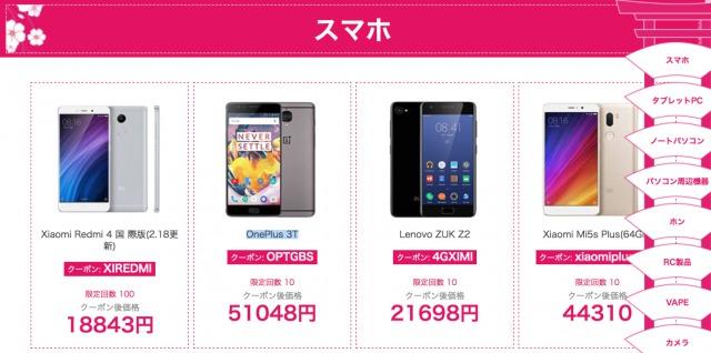 gearbest spring saleスマートフォン