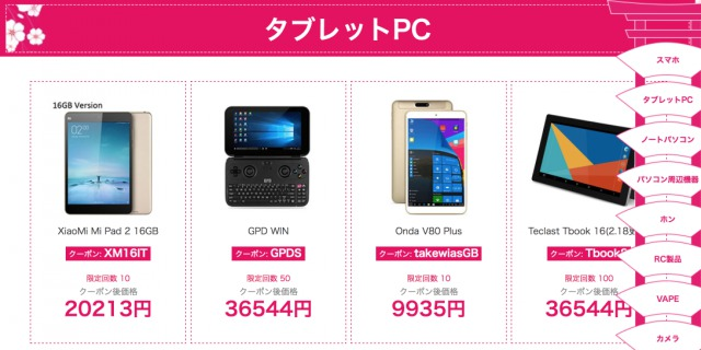 gearbest spring saleタブレット