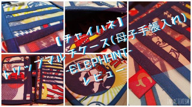 【チャイハネ】トリップマルチケース(母子手帳入れ)-ELEPHANT-レビュー