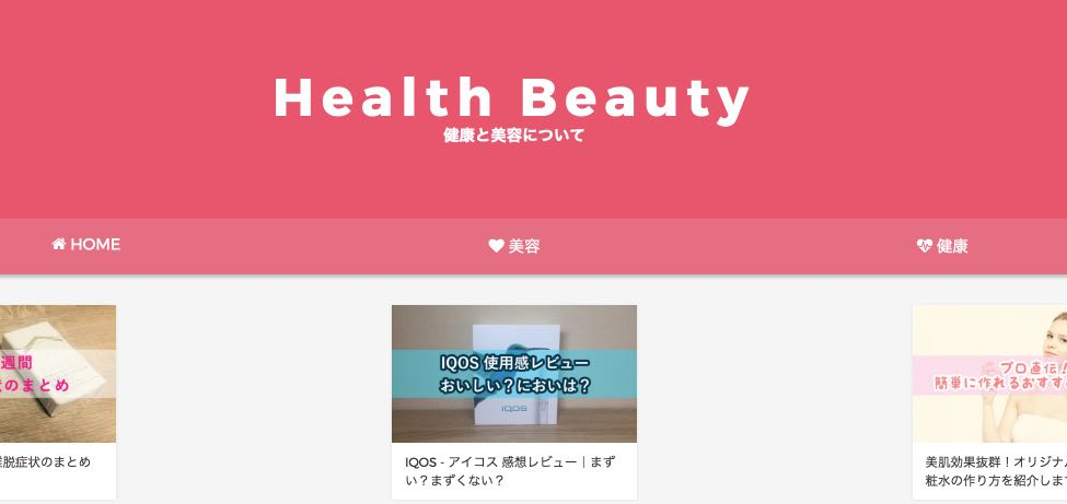 health beautyブログ