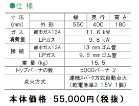 オザキ *OZAKI* 卓上ガステーブルコンロ スーパーインペリアル Mr. k 2口 【OZ55K】