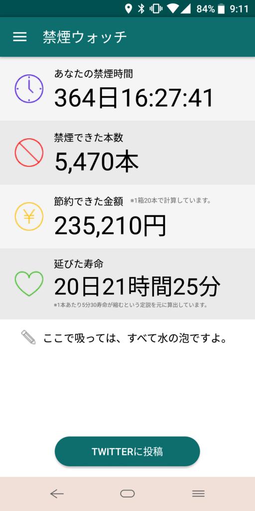 禁煙開始から364日