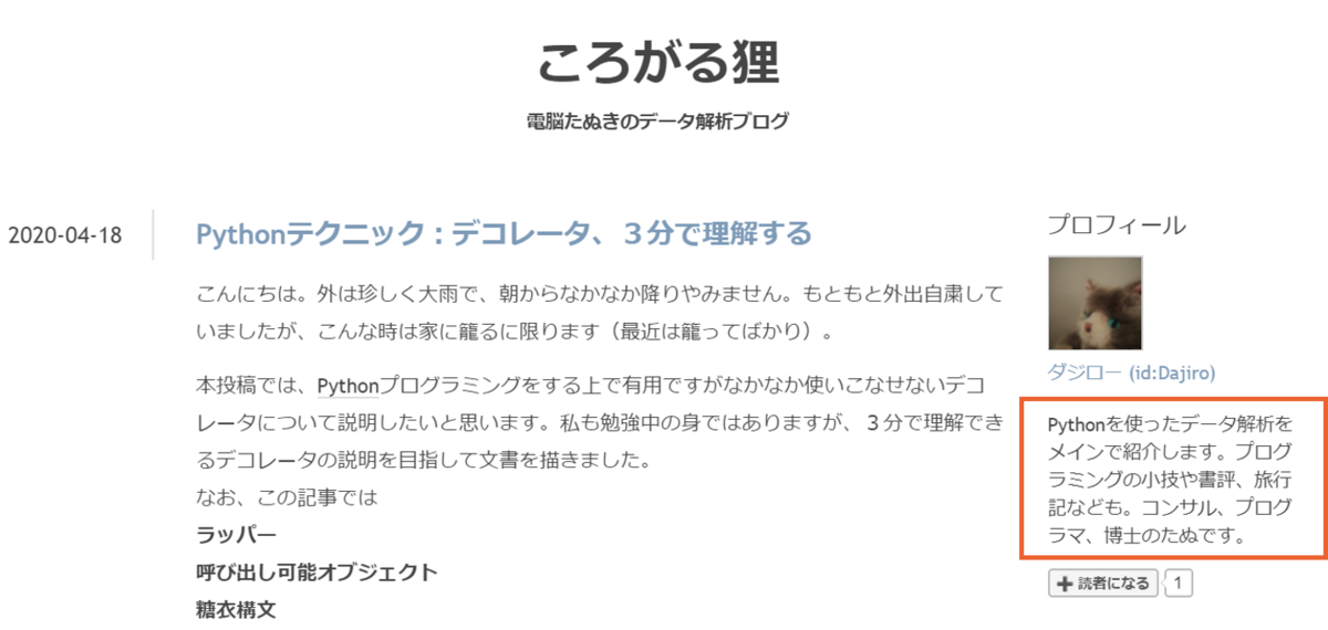 f:id:Dajiro:20200419204756p:plain