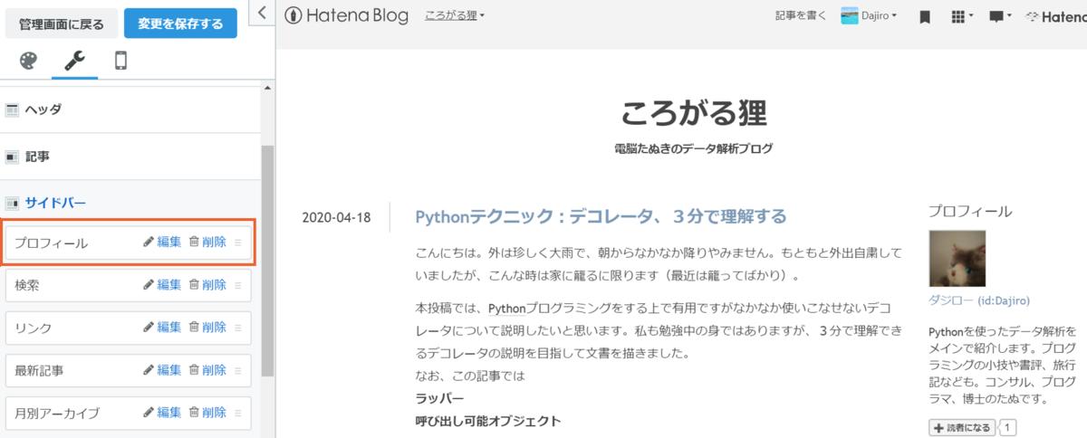 f:id:Dajiro:20200419205931p:plain