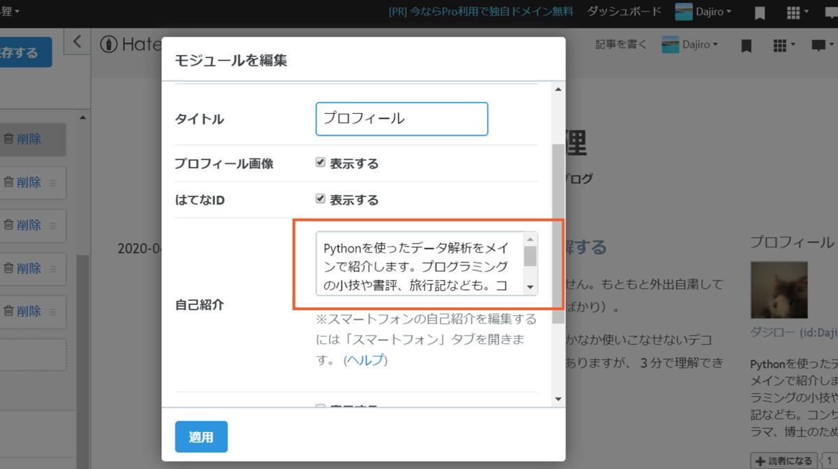 f:id:Dajiro:20200419210124p:plain