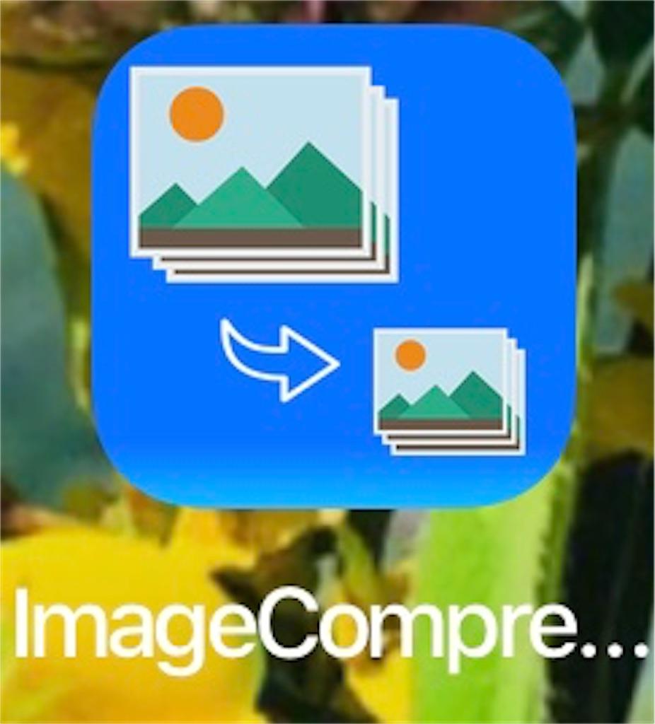 f:id:Dakujem:20191128022808j:image