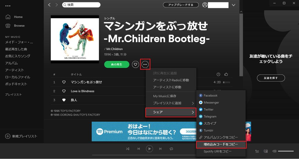 spotify_share_album