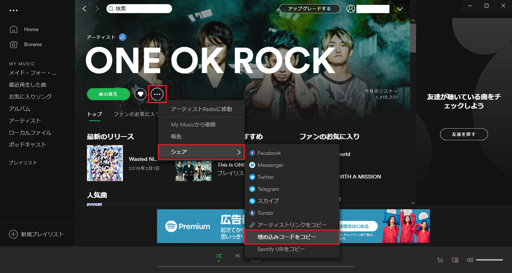 spotify_share_airtist