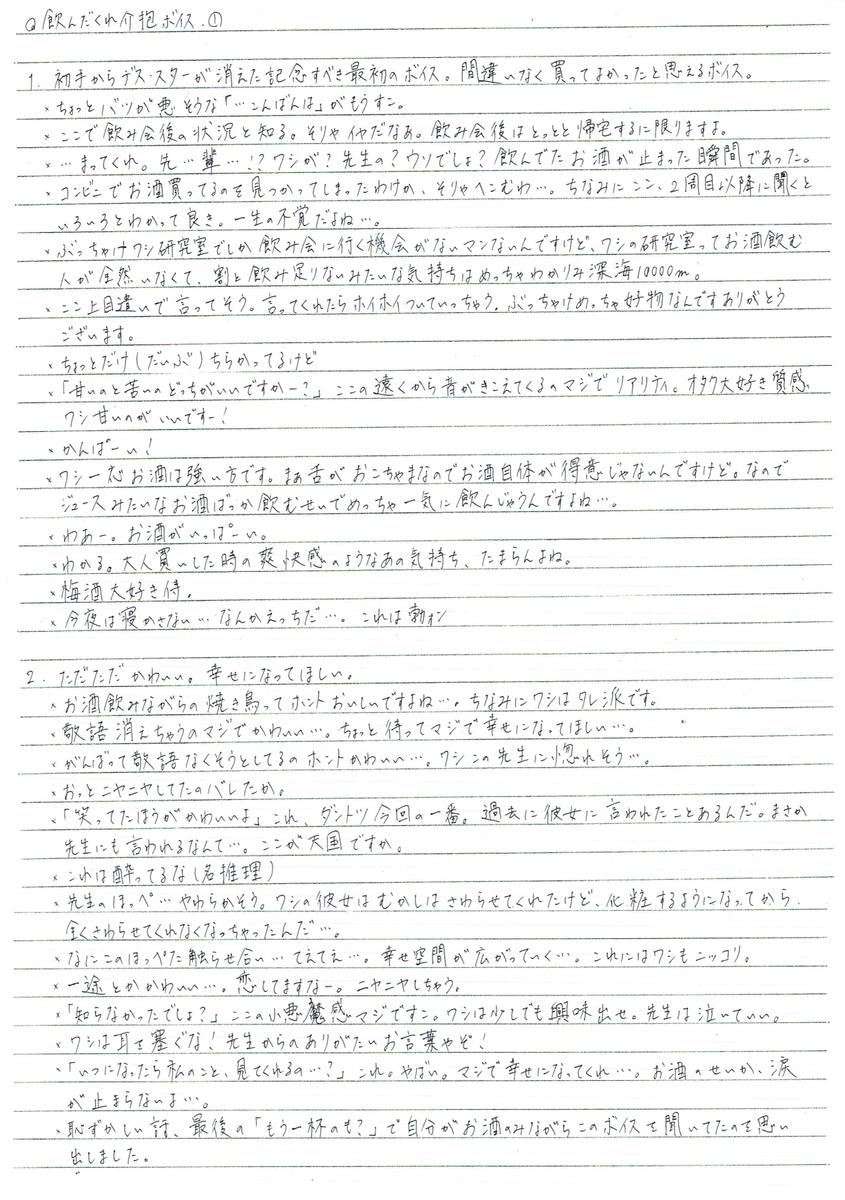 f:id:Darth_Masaro:20200414220148j:plain