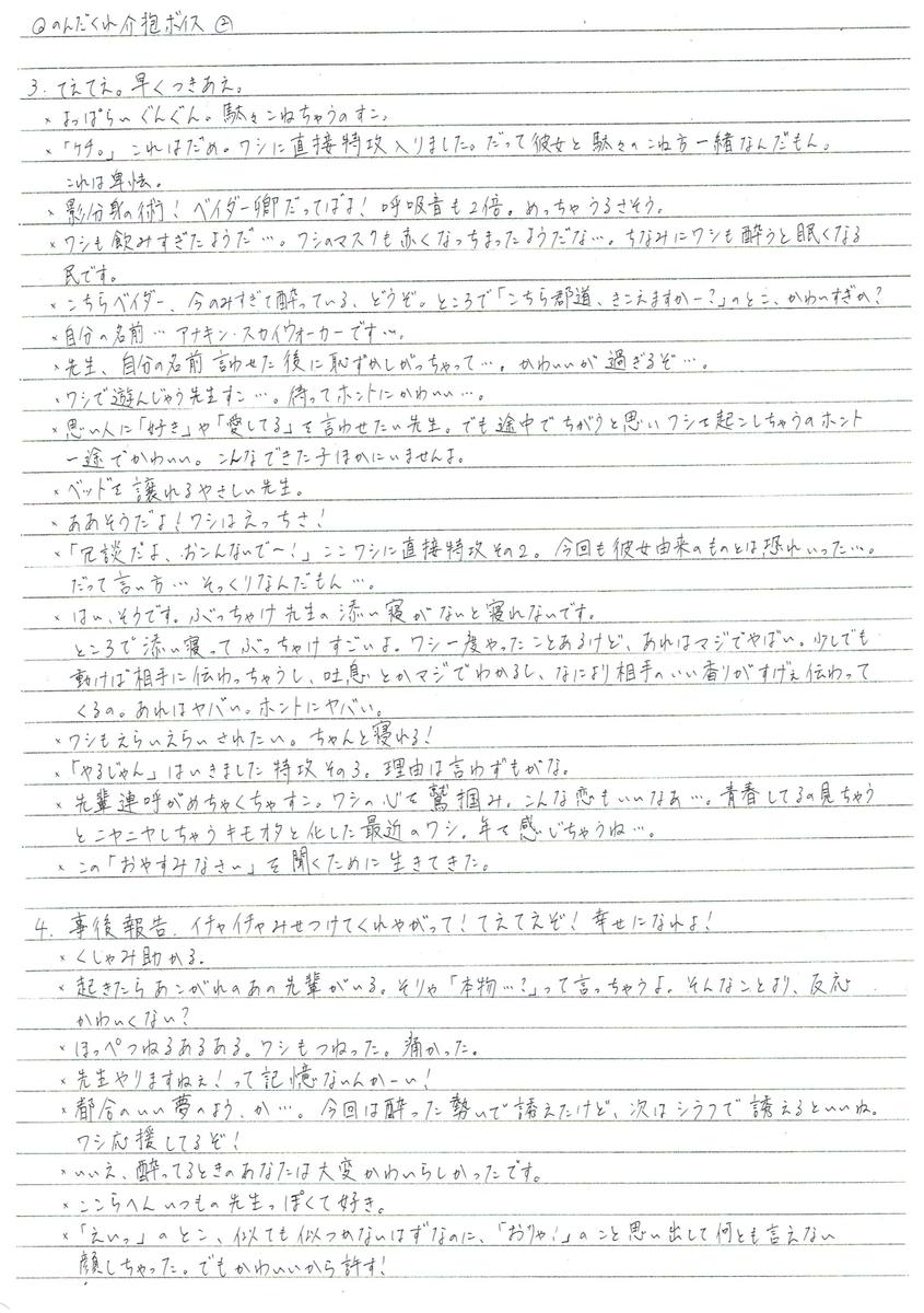 f:id:Darth_Masaro:20200414220208j:plain
