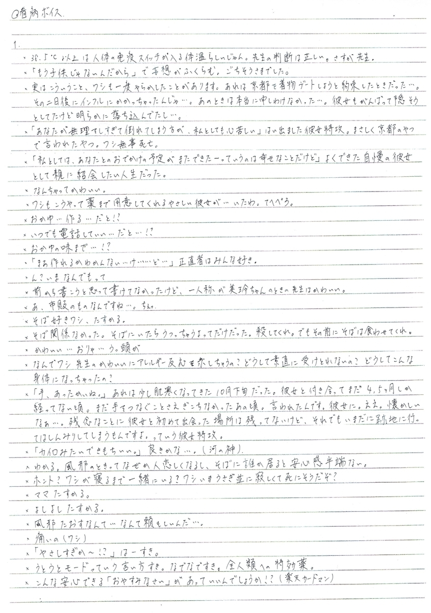 f:id:Darth_Masaro:20200424051605j:plain