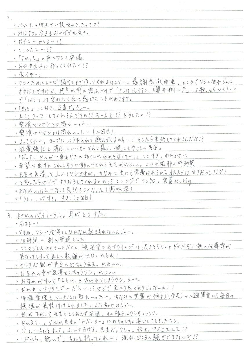 f:id:Darth_Masaro:20200424051618j:plain