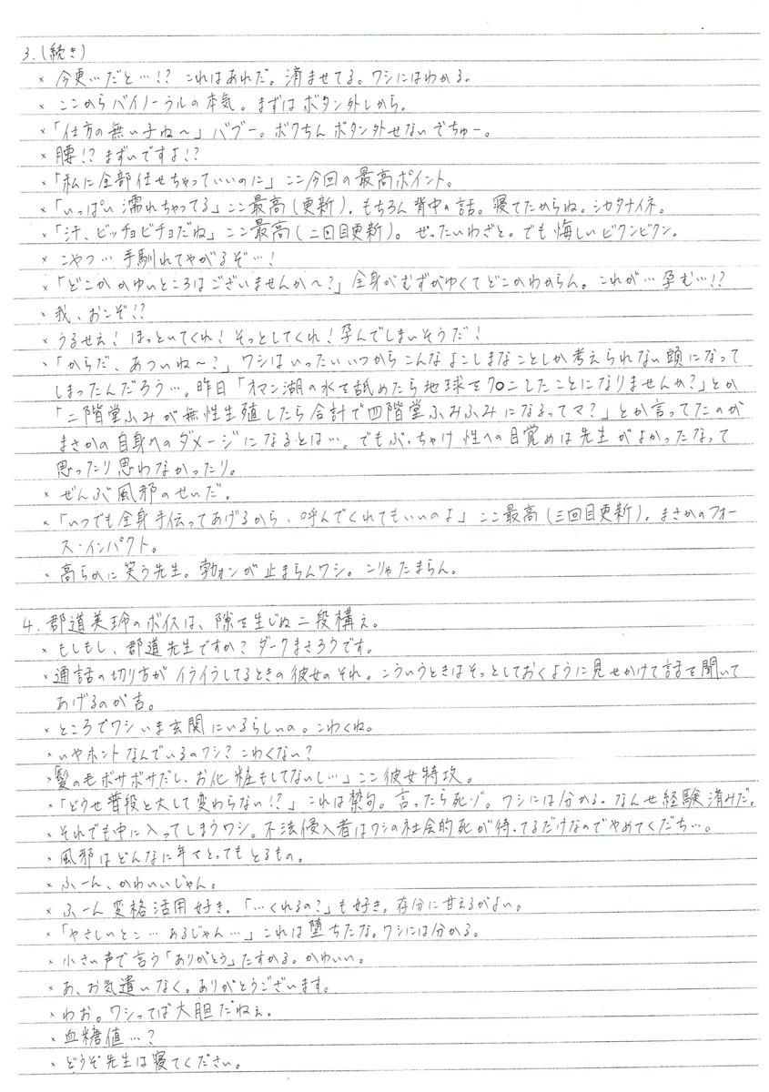 f:id:Darth_Masaro:20200424051627j:plain