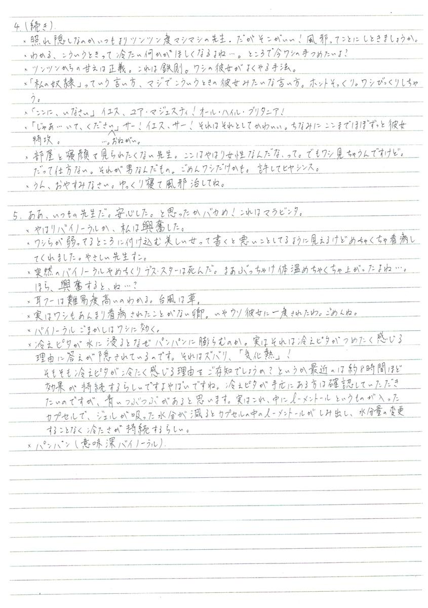 f:id:Darth_Masaro:20200424051637j:plain