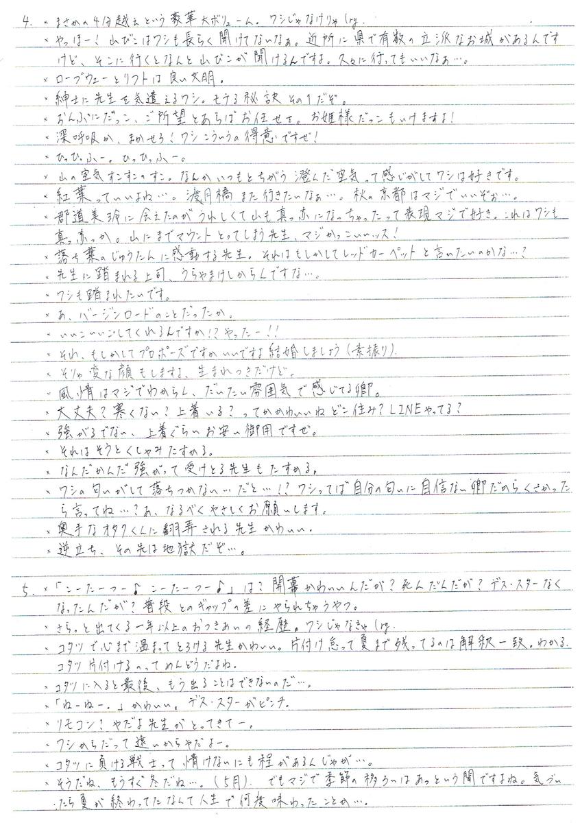 f:id:Darth_Masaro:20200519184025j:plain