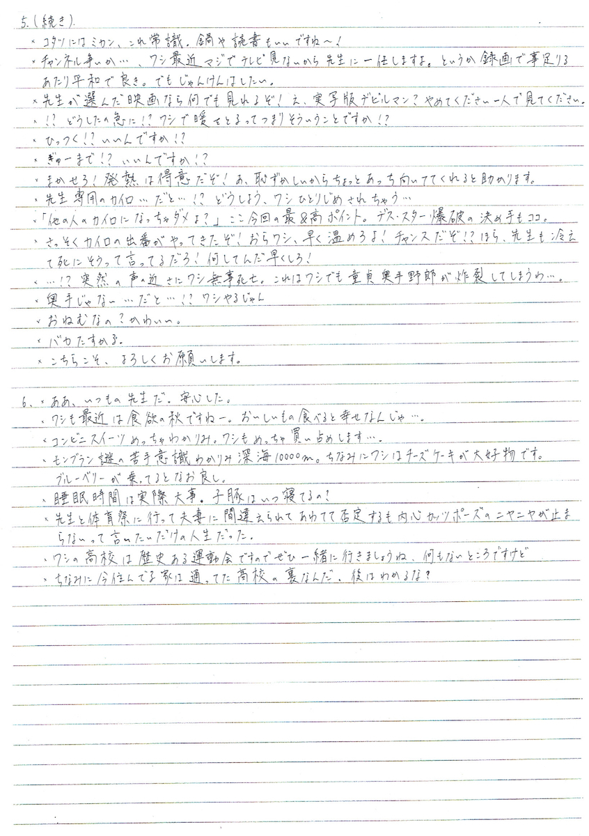 f:id:Darth_Masaro:20200519184040j:plain