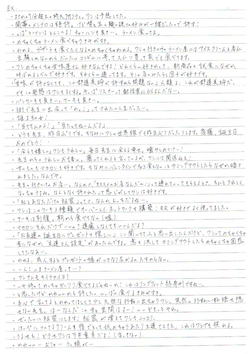 f:id:Darth_Masaro:20200519184115j:plain