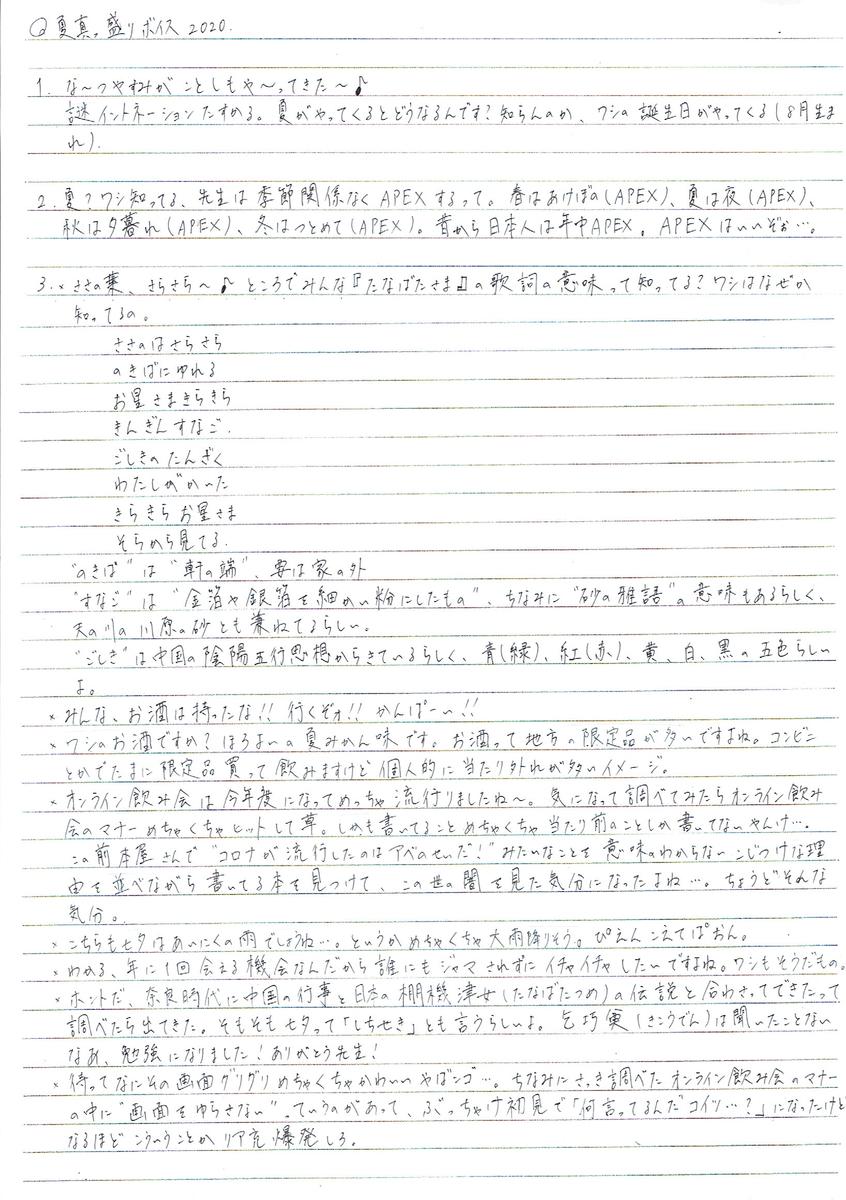 f:id:Darth_Masaro:20200731005901j:plain