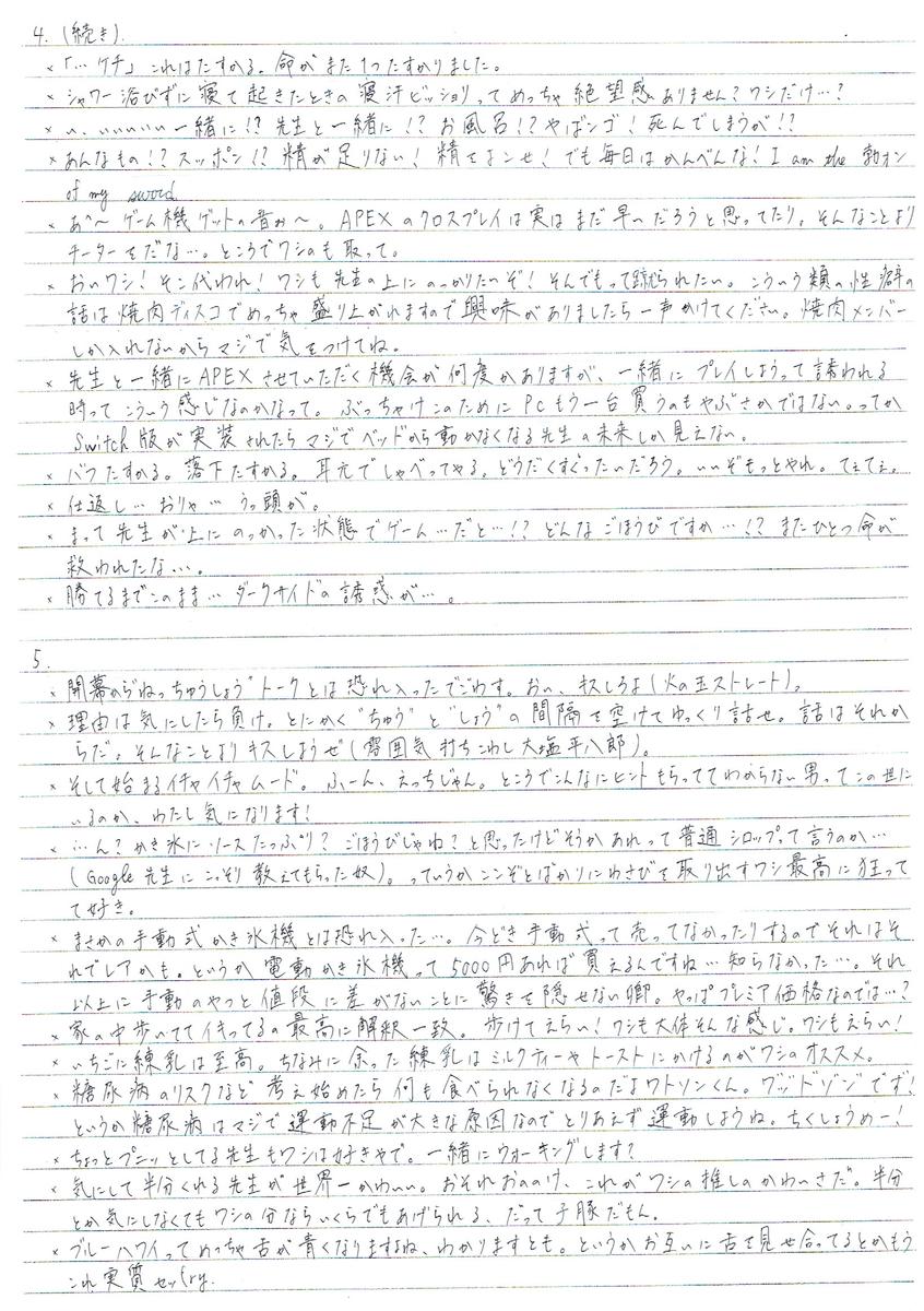 f:id:Darth_Masaro:20200731005925j:plain