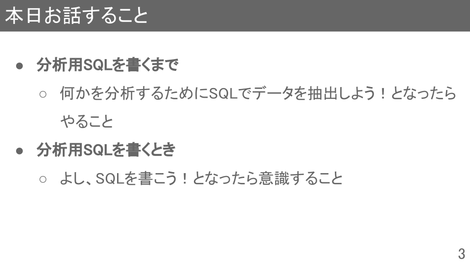 f:id:DataStrategyOffice:20210708132650p:plain