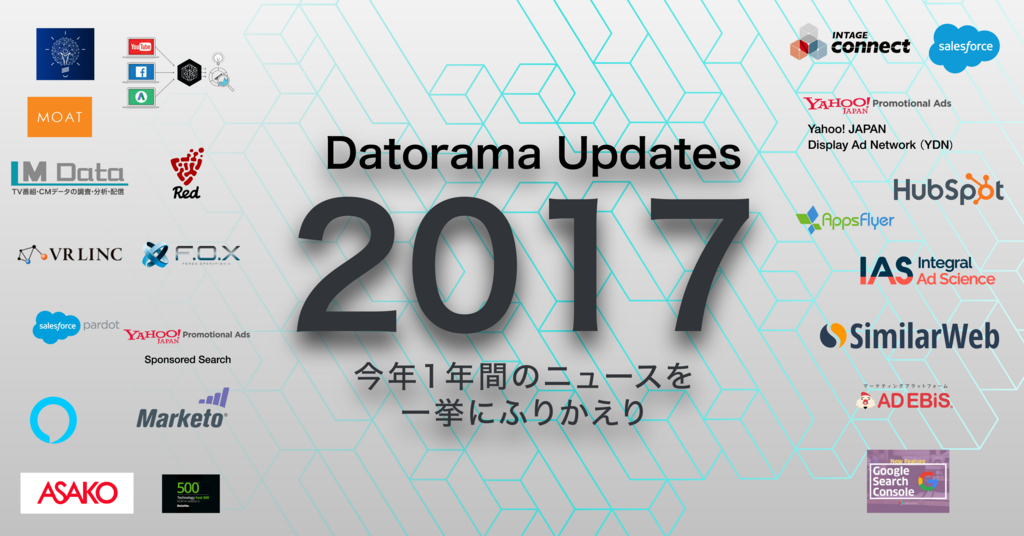 f:id:DatoramaJapan_blog:20171225100339j:plain