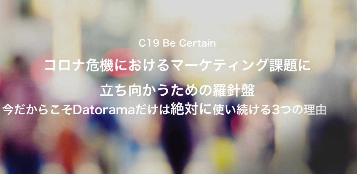 f:id:DatoramaJapan_blog:20200515110203p:plain