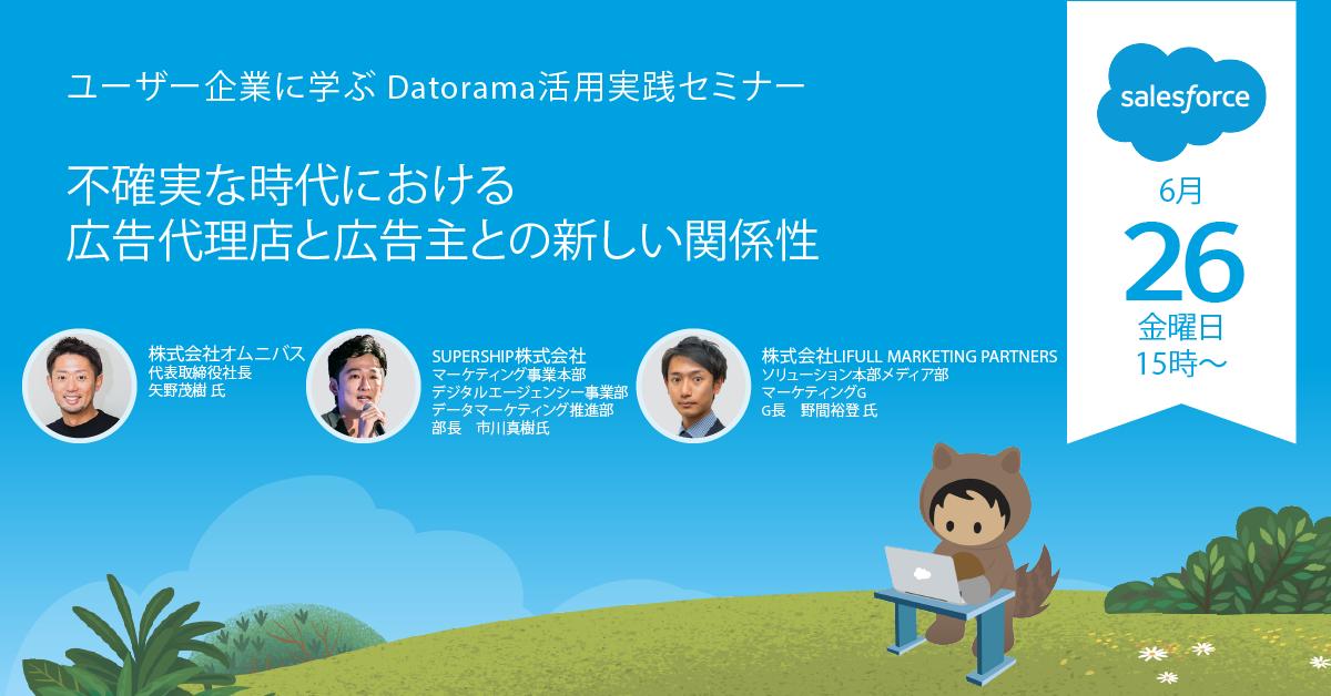 f:id:DatoramaJapan_blog:20200625081702p:plain