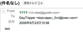 f:id:DayTripper:20090923112234p:image