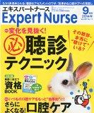 Expert Nurse (エキスパートナース) 2014年 09月号 [雑誌]