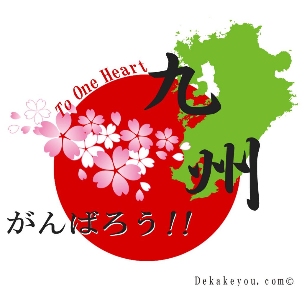 f:id:Dekakeyou:20160705122223j:plain