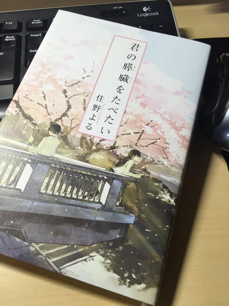 f:id:Dekakeyou:20160705125752j:plain
