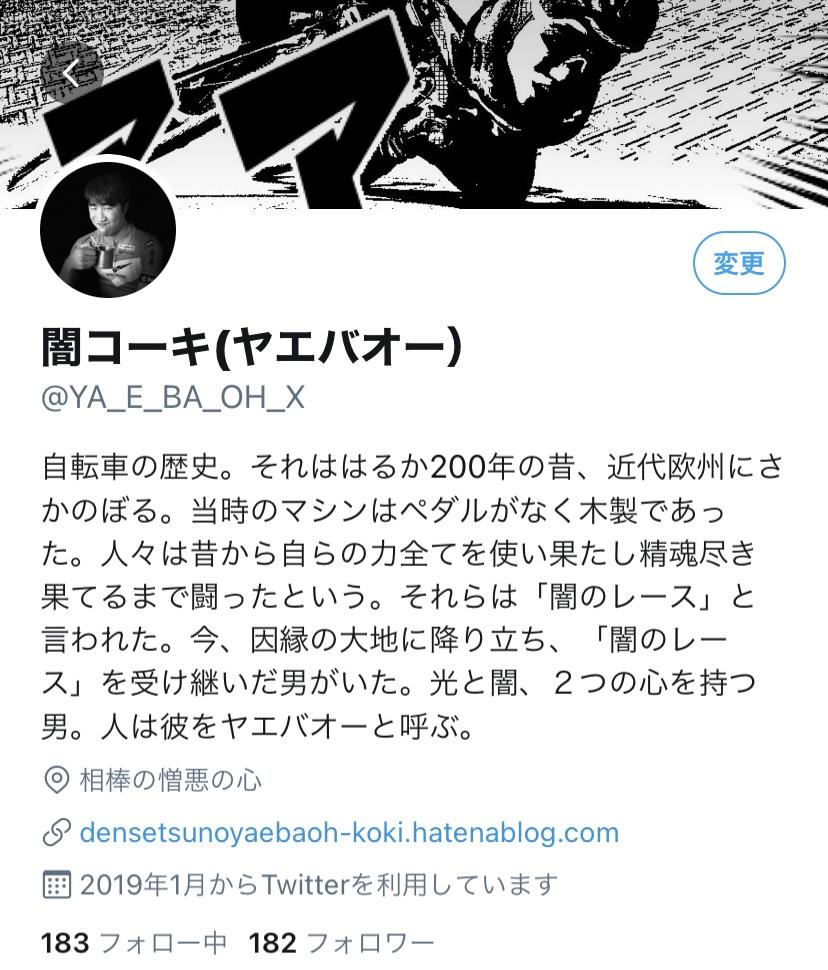 f:id:DensetsunoYaebaoh_Koki:20210123203345j:plain