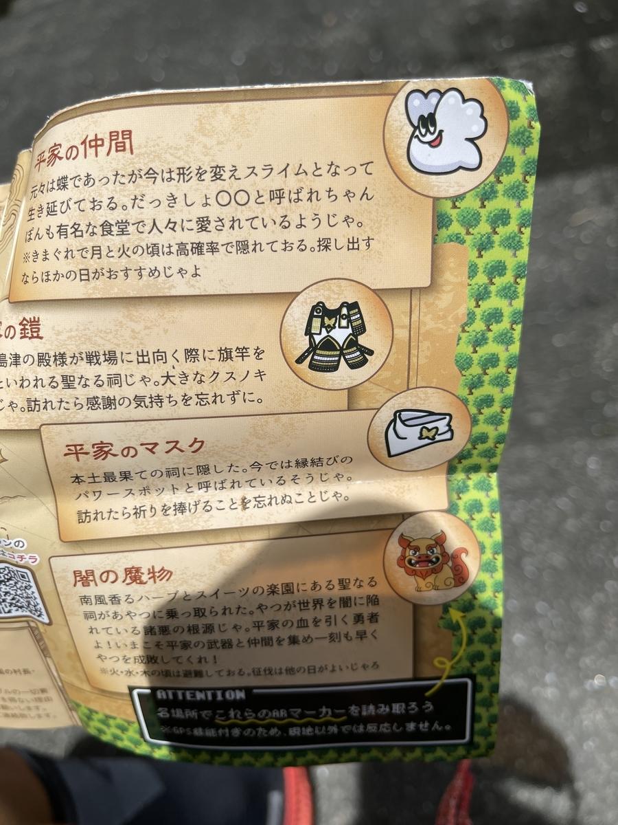 f:id:DensetsunoYaebaoh_Koki:20210720224252j:plain