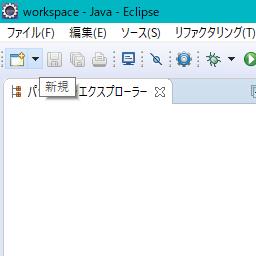 Spigot Bukkitプラグインの作り方講座 プラグインの作成 Eclipse Densyakunのブログ