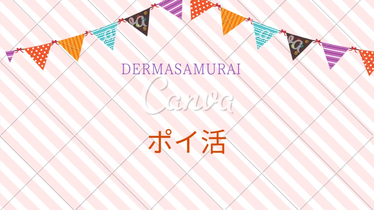 f:id:DermaSamurai:20210414153659p:plain