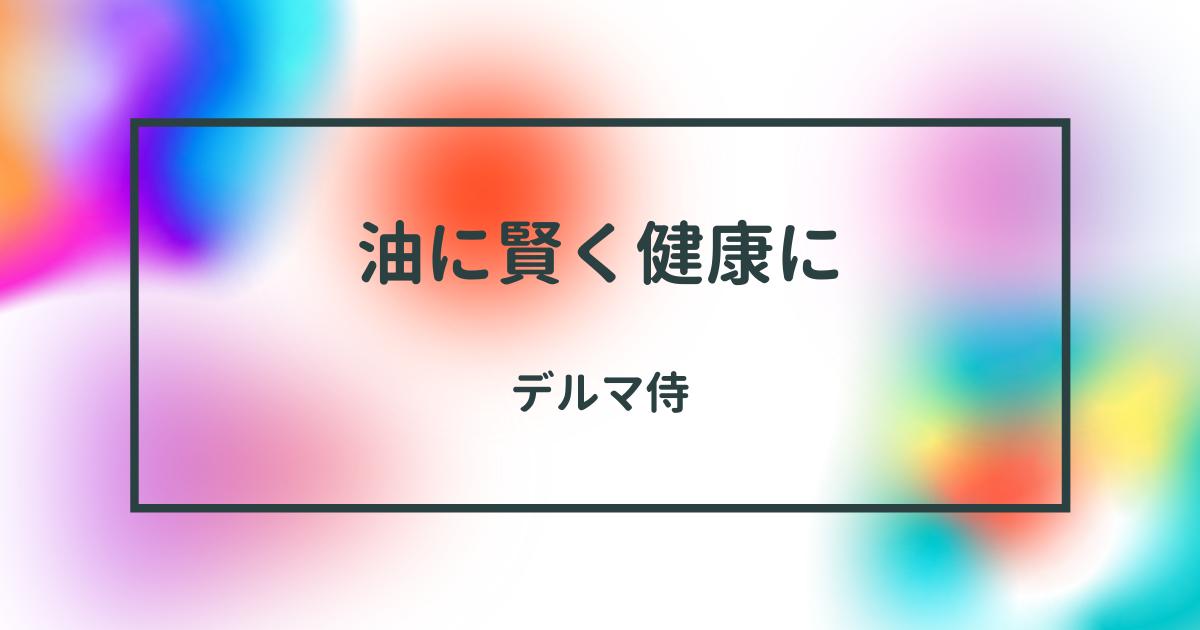 f:id:DermaSamurai:20210421164632p:plain
