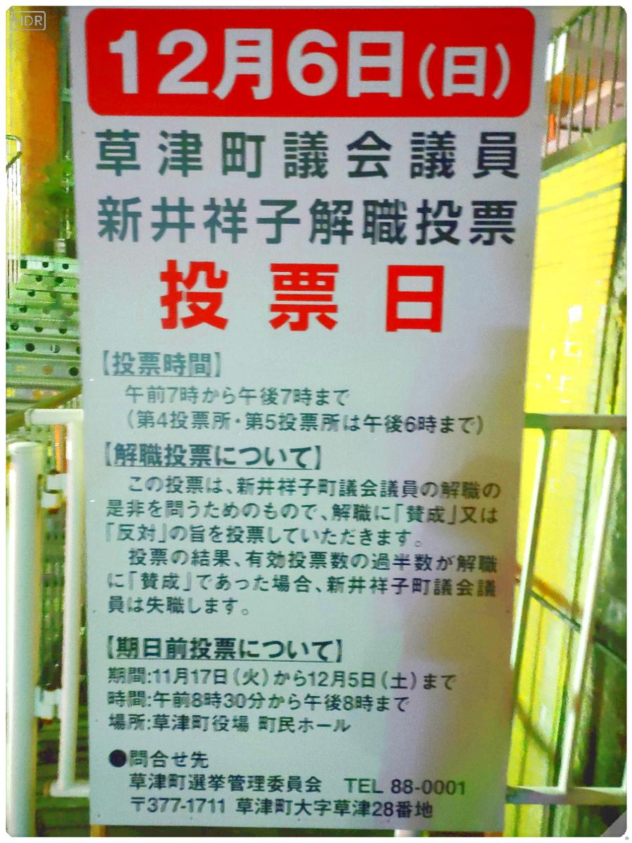 新井 祥子 草津