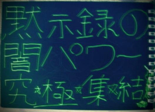 f:id:Df-kyounoyume-Sneonstiamlegnita:20120402223155j:plain