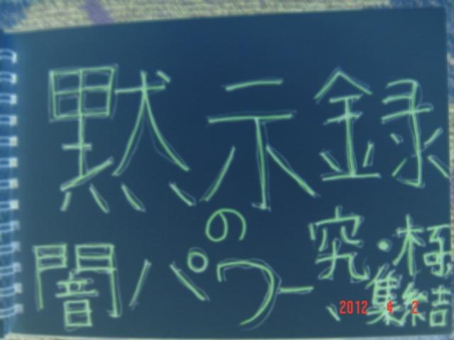 f:id:Df-kyounoyume-Sneonstiamlegnita:20120402223716j:plain