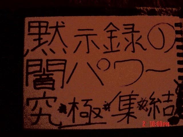 f:id:Df-kyounoyume-Sneonstiamlegnita:20120402224039j:plain