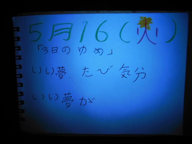 f:id:Df-kyounoyume-Sneonstiamlegnita:20170516221043j:plain