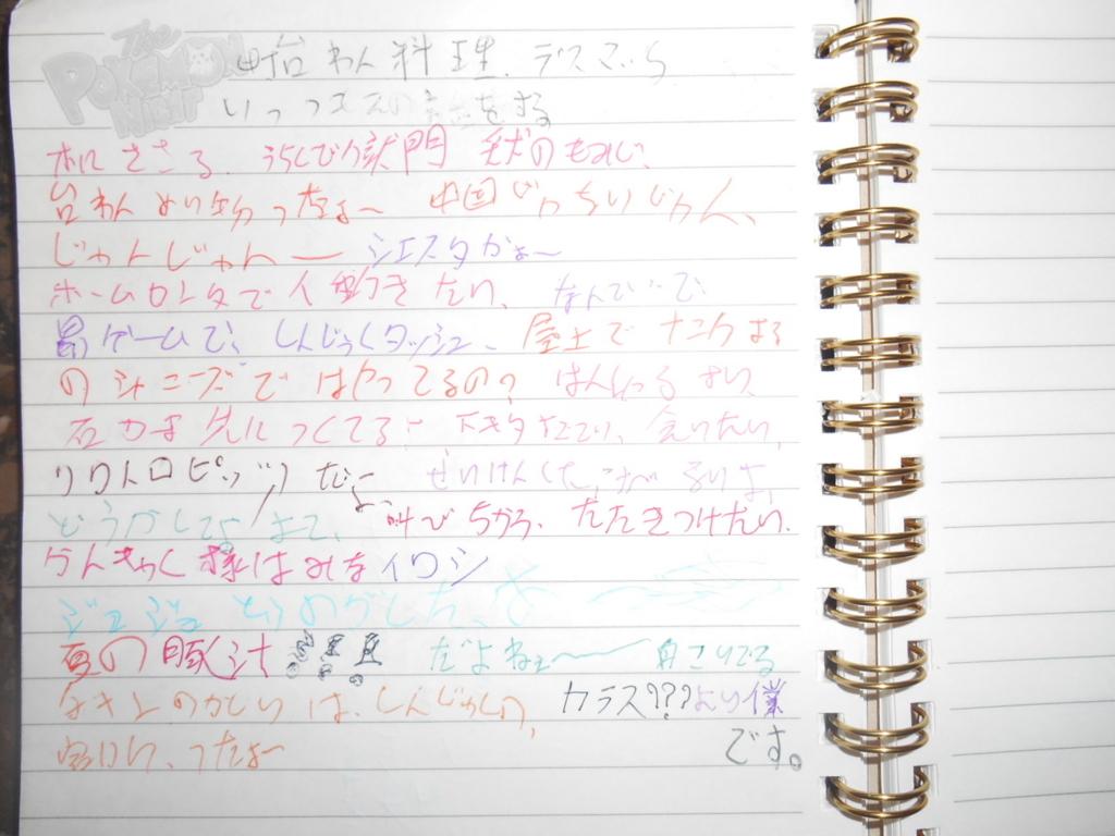 f:id:Df-kyounoyume-Sneonstiamlegnita:20180428215340j:plain