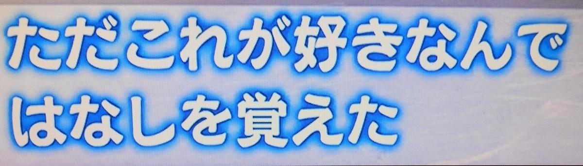f:id:Df-kyounoyume-Sneonstiamlegnita:20190413055035j:plain