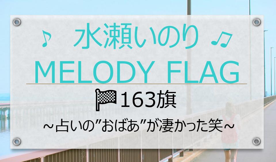 水瀬 いのり melody flag