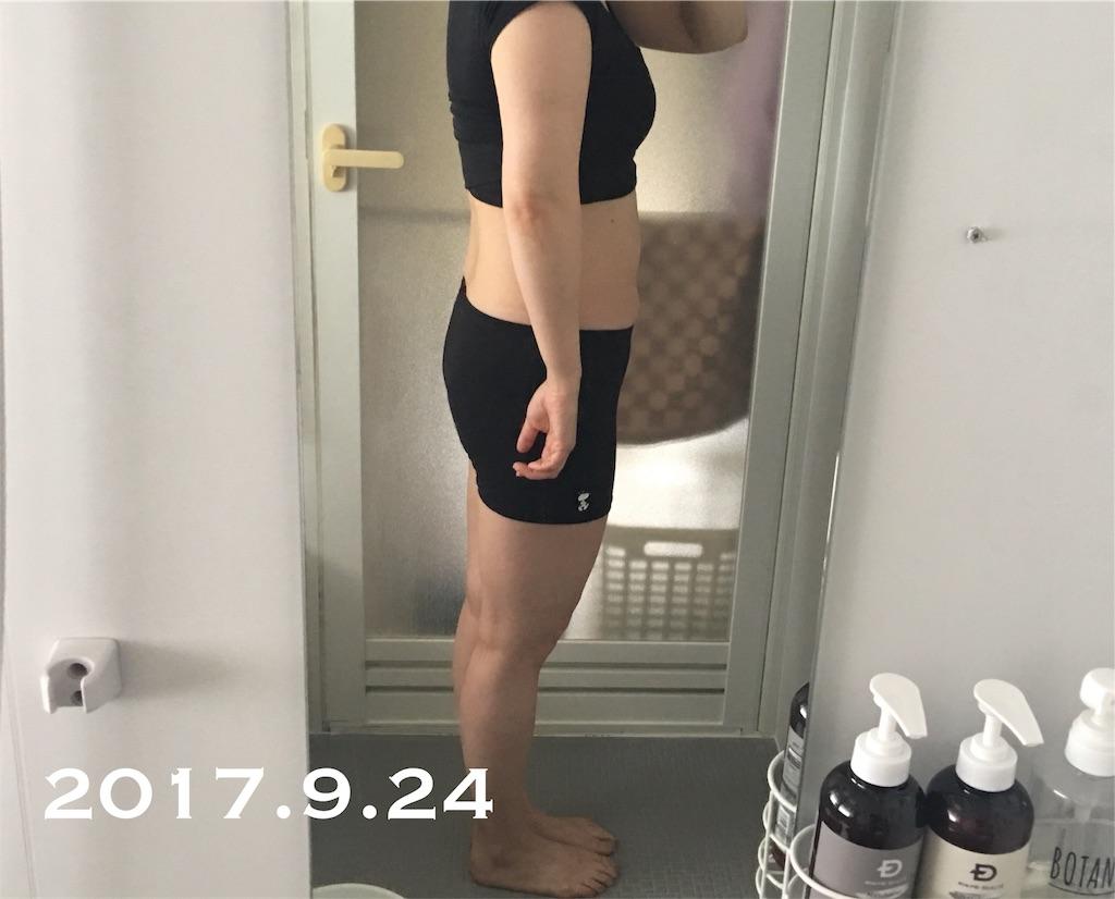 f:id:Diet_8:20170924114640j:image