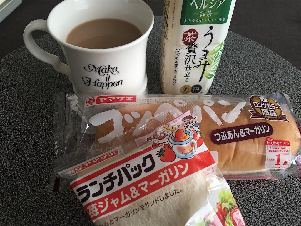 f:id:Diet_8:20171012165058j:image
