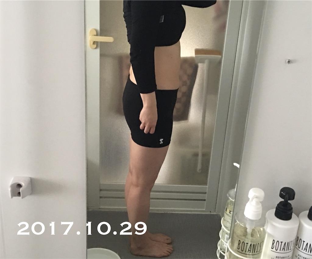 f:id:Diet_8:20171029122959j:image