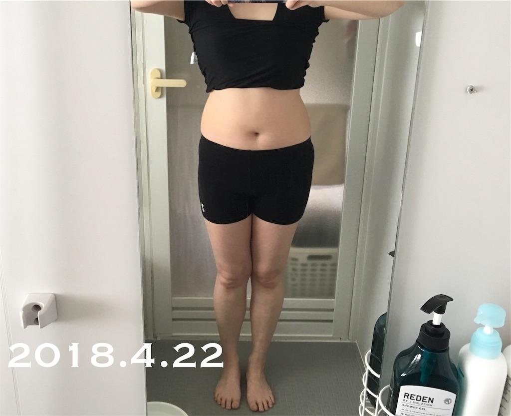 f:id:Diet_8:20180423011326j:image