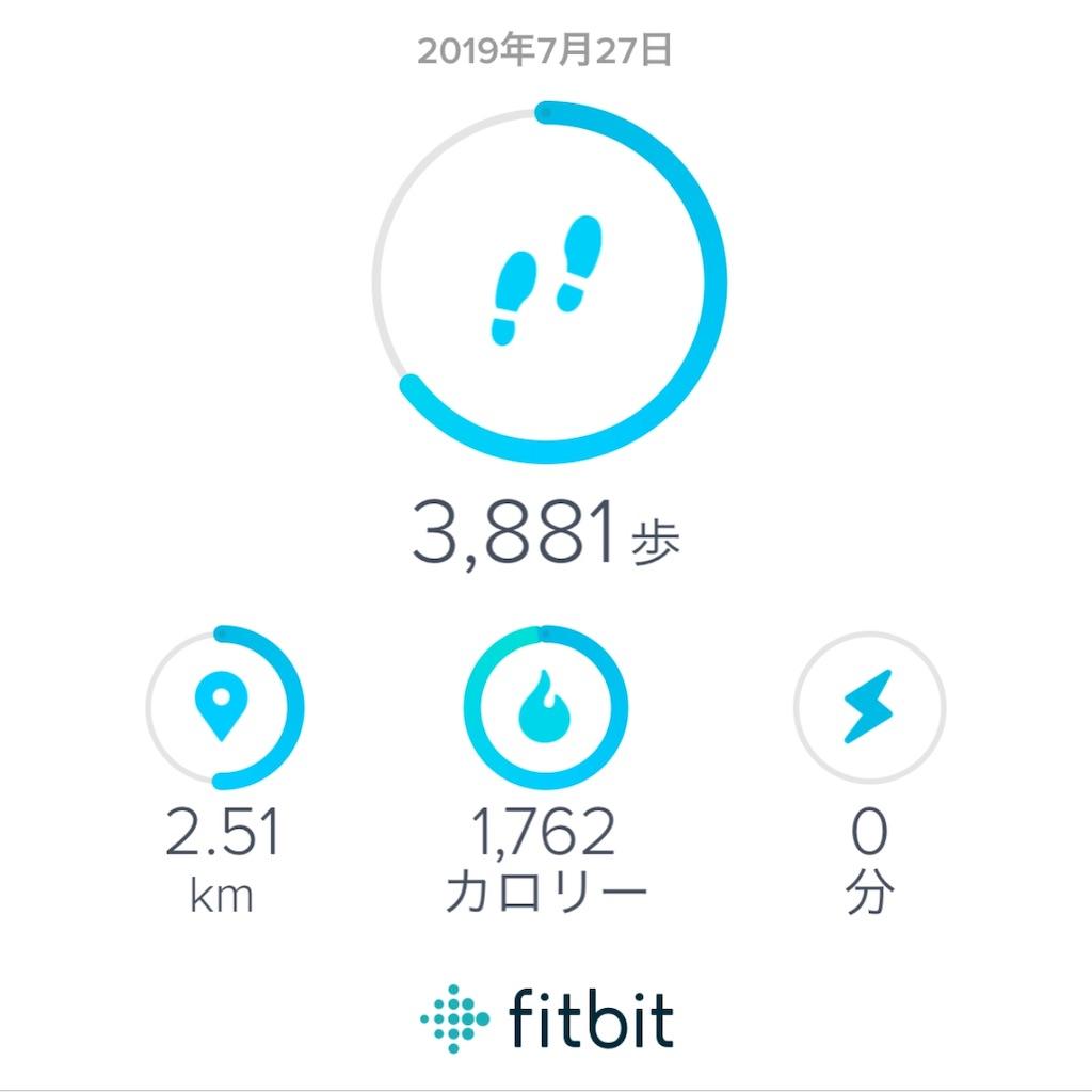 f:id:Diet_8:20190728104326j:image
