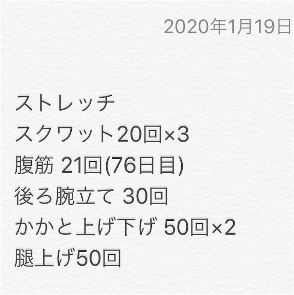 f:id:Diet_8:20200120130115j:image